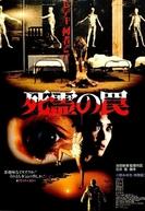 Evil Dead Trap (Shiryô no wana)