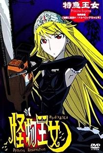 Kaibutsu Oujo OVA - Poster / Capa / Cartaz - Oficial 3