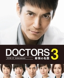 DOCTORS 3: Saikyou no Meii (DOCTORS 3 〜最強の名医〜)