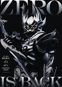 Zero: Black Blood - Poster / Capa / Cartaz - Oficial 1
