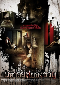 Haunted Universities - Poster / Capa / Cartaz - Oficial 1