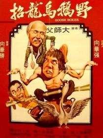 Goose Boxer - Poster / Capa / Cartaz - Oficial 4