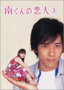Minami-kun no Koibito - Poster / Capa / Cartaz - Oficial 1