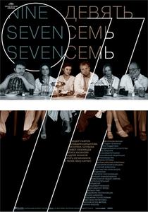 977 - Poster / Capa / Cartaz - Oficial 1