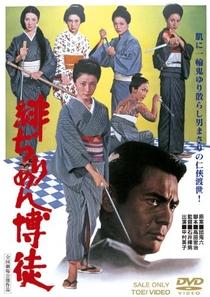The Red Silk Gambler - Poster / Capa / Cartaz - Oficial 1