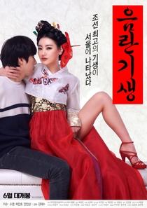 Lustful Gisaeng - Poster / Capa / Cartaz - Oficial 1