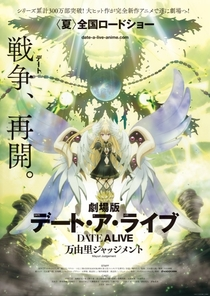 Date a Live: Mayuri Judgement - Poster / Capa / Cartaz - Oficial 2