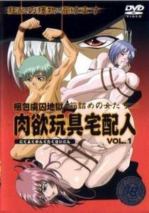 Nikuyoku Gangu Takuhainin - Poster / Capa / Cartaz - Oficial 1