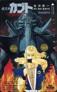 Kabuto - Poster / Capa / Cartaz - Oficial 1