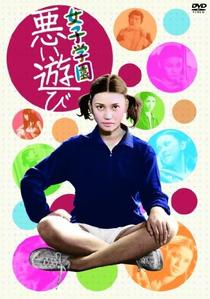 Girl's Junior High School: Bad Habit - Poster / Capa / Cartaz - Oficial 2