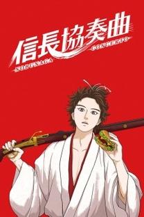 Nobunaga Concerto - Poster / Capa / Cartaz - Oficial 1
