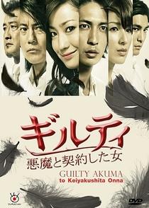 Guilty Akuma to Keiyakushita Onna - Poster / Capa / Cartaz - Oficial 4