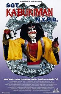 Sgt. Kabukiman N.Y.P.D. - Poster / Capa / Cartaz - Oficial 1