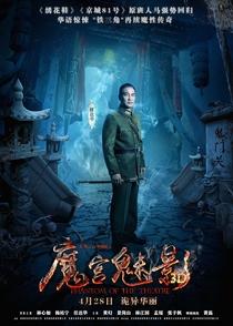 Phantom of the Theatre - Poster / Capa / Cartaz - Oficial 11