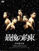 The Last Promise (Saigo no Yakusoku)