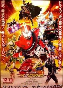 Kamen Rider × Kamen Rider Drive & Gaim: Movie War Full Throttle - Poster / Capa / Cartaz - Oficial 1