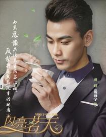 Tea Love - Poster / Capa / Cartaz - Oficial 10