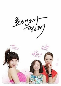 I Need Romance - Poster / Capa / Cartaz - Oficial 3