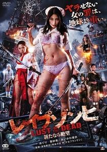 Rape Zombie - Luxúria dos Mortos - Poster / Capa / Cartaz - Oficial 2