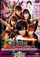 Samurai Sentai Shinkenger (Samurai Sentai Shinkenger)