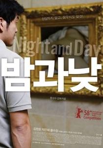 Noite e Dia - Poster / Capa / Cartaz - Oficial 3