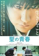 Satoshi: A Move for Tomorrow (Satoshi no seishun)