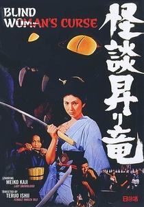 The Blind Woman's Curse - Poster / Capa / Cartaz - Oficial 1