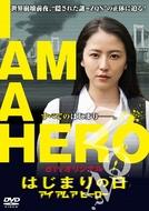 I Am a Hero: Hajimari no Hi (Hajimari no hi)