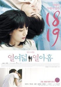 Eighteen, Nineteen - Poster / Capa / Cartaz - Oficial 1