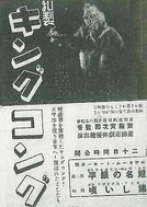 King Kong Japonês (Wasei Kingu Kongu)