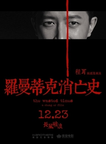 The Wasted Times - Poster / Capa / Cartaz - Oficial 2