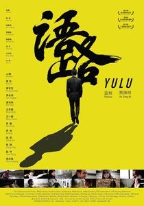 Yulu - Poster / Capa / Cartaz - Oficial 1