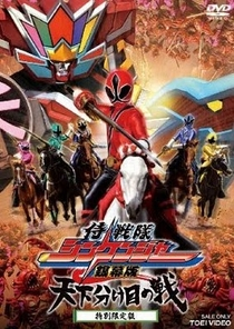 Samurai Sentai Shinkenger The Movie: The Fateful War - Poster / Capa / Cartaz - Oficial 1