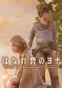 Hanare Toride no Yonna - Poster / Capa / Cartaz - Oficial 2
