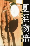 A Summer Solstice Story (Geshi monogatari)