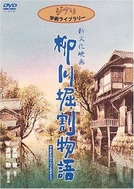 The Story of Yanagawa's Canals (柳川の運河の物語)