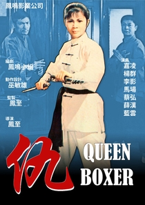 Queen Boxer - Poster / Capa / Cartaz - Oficial 2