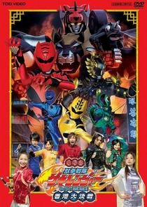 Juken Sentai Gekiranger: Nei-Nei! Hou-Hou! Hong Kong Decisive Battle - Poster / Capa / Cartaz - Oficial 1