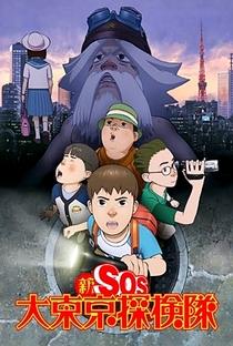 Shin SOS Dai Tokyo Tankentai - Poster / Capa / Cartaz - Oficial 1