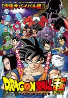 Dragon Ball Super (6ª Temporada) (Dragon Ball Super (6ª Temporada))