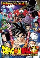 Dragon Ball Super (6ª Temporada) (Dragon Ball Super (6ª Temporada))