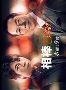 Aibou Season 10 (相棒 Season 10)