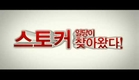 [TR] Speedy Scandal Trailer