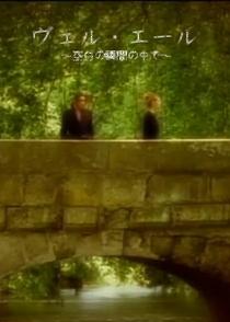 Bel Air ~Kuuhaku no Shunkan no Naka De~ de L'Image - Poster / Capa / Cartaz - Oficial 1