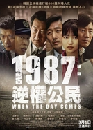 1987: When the Day Comes (1987: When the Day Comes)