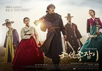 Gunman in Joseon - Poster / Capa / Cartaz - Oficial 9