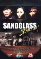 Sandglass (Moraesigye)