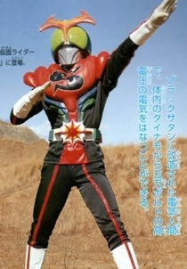 Kamen Rider Stronger - Poster / Capa / Cartaz - Oficial 3