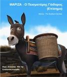 Mariza - O Burro Teimoso (ΜΑΡΙΖΑ - Ο Πεισματάρης Γάιδαρος (Επίσημο) ou Mariza - The Stubborn Donkey)