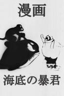 Kaitei no Boukun (海底の暴君)